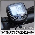 (まとめ)ITPROTECH ワイヤレスサイクルコンピューターSD-548C YT-SD-548C【×3セット】