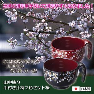 (まとめ)山中塗手付き汁椀2色セット桜810213【×2セット】