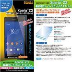 (まとめ)ブライトンネット Xperia(TM)Z3液晶保護ブルーライトカットガラスフィルム表用 BI-XZ3GLASS【×3セット】