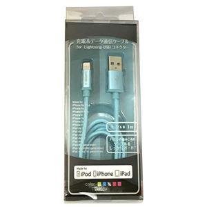 (まとめ)E-SELECT MFI認証ライトニングカラーケーブル (断線しにくいナイロン編みこみタイプ) 1m ブルー ES-LTCB1ANB