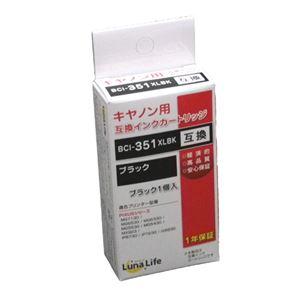 (まとめ)ワールドビジネスサプライ 【Luna Life】 キヤノン用 互換インクカートリッジ BCI-351XLBK 染料ブラック LN CA351BK【×10セット】 - 拡大画像