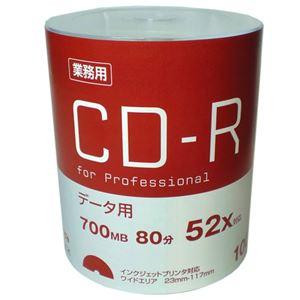 (まとめ)磁気研究所 高品質 業務用パック for Professional CD-R 700MB 100枚シュリンクパック データ用 52倍速対応 白ワイドプリンタブル HDVCR80GP100B【×2セット】 - 拡大画像