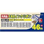(まとめ)ミヨシ ブラザー PC-551対応汎用インクリボン 3本 FXS46BR-3【×2セット】
