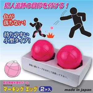 (まとめ)カースル 防犯用蛍光塗料ボール マーキングエッグ 810133【×3セット】 - 拡大画像