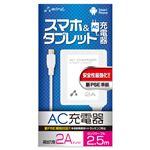 (まとめ)エアージェイ 新PSE対策 AC充電器forタブレット&スマホ 2.5mケーブルWH AKJ-PD725 WH【×3セット】