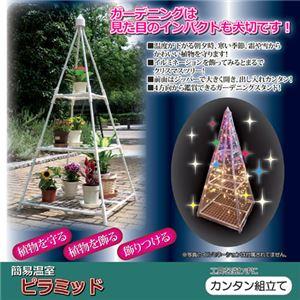マルハチ産業 簡易温室 ピラミッド 809930 - 拡大画像