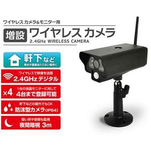 ELPA 増設ワイヤレスカメラ 防沫型 CMS-C70  - 拡大画像