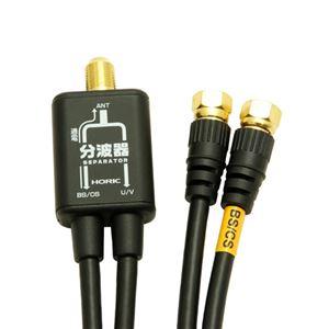 (まとめ)HORIC アンテナ分波器 ケーブル一体型 50cm ブラック AP-SP009BK【×5セット】 - 拡大画像