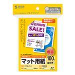 (まとめ)サンワサプライ マルチはがきサイズカード・標準(増量) JP-MT01HKN-1【×5セット】