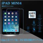 (まとめ)ITPROTECH 強化ガラスフィルム For iPad mini 4 YT-GFILM-F/IPM4【×5セット】