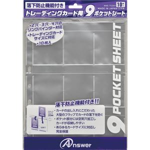 (まとめ)アンサー トレーディングカード用 9ポケットシート 落下防止機能付き ANS-TC041【×10セット】 - 拡大画像
