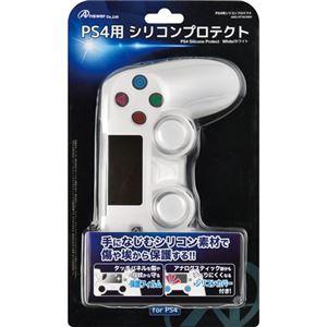 (まとめ)アンサー PS4用シリコンプロテクト(ホワイト) ANS-PF003WH【×5セット】 - 拡大画像