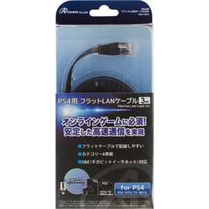 (まとめ)アンサー PS4用 フラットLANケーブル3m カテゴリ6(ブラック) ANS-H045【×5セット】 - 拡大画像