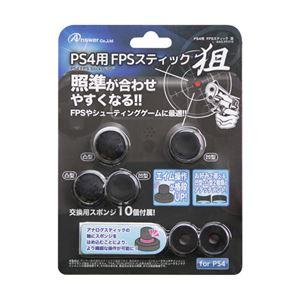 (まとめ)アンサー PS4用 FPSスティック 狙 ANS-PF019【×5セット】 - 拡大画像