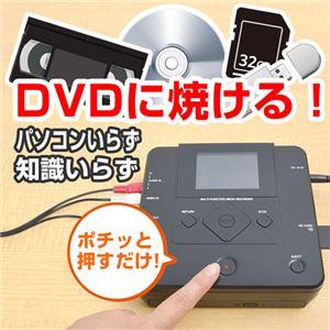 サンコー PCいらずでDVDにダビングできるメディアレコーダー MEDRECD8 - 拡大画像