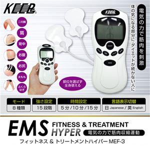 (まとめ)マクロス EMSフィットネス&トリートメント ハイパー MEF-3【×3セット】 - 拡大画像