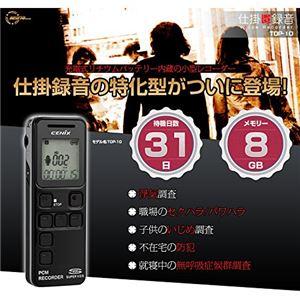 ベセトジャパン 仕掛け録音ボイスレコーダー TOP-10 - 拡大画像