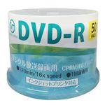 (まとめ)VERTEX DVD-R(Video with CPRM) 1回録画用 120分 1-16倍速 50Pスピンドルケース50P インクジェットプリンタ対応(ホワイト) DR-120DVX.50SN【×5セット】
