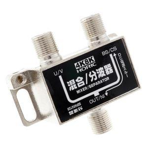 (まとめ)HORIC アンテナ混合/分波器 HAT-SP323BK【×10セット】 - 拡大画像