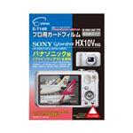 (まとめ)エツミ プロ用ガードフィルムAR SONY Cyber-shot_HX10V対応 E-7149【×5セット】