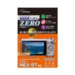 (まとめ)エツミ デジタルカメラ用液晶保護フィルムZERO SONY NEX-5T対応 E-7318【×5セット】