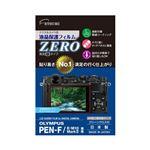 (まとめ)エツミ デジタルカメラ用液晶保護フィルムZERO OLYMPUS PEN-F/OM-D E-M10 Mark専用 E-7343【×5セット】