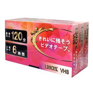 (まとめ)オーム電機 ビデオカセットテープ 120分 3本パック MED-VDX3P【×3セット】 - 拡大画像