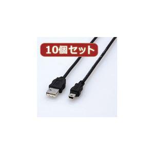 10個セット エレコム エコUSBケーブル(A-miniB・1.5m) USB-ECOM515X10