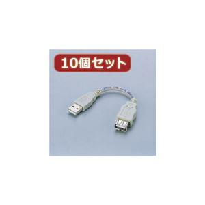 10個セット エレコム USB2.0スイングケーブル USB-SEA01X10