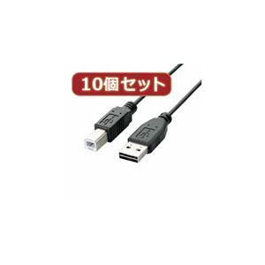 10個セット エレコム 両面挿しUSBケーブル(A-B) U2C-DB25BKX10
