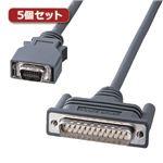 5個セット サンワサプライ RS-232CケーブルNECPC9821ノート対応(モデム・TA用・2m) KRS-HA152KX5