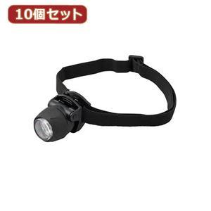 YAZAWA 10個セット3LEDミニヘッドライトブラック LZ40BKX10 - 拡大画像