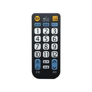 (まとめ) ミヨシ TV用簡単リモコン シンプルタイプ 23社対応 MRC-01/BK 【×3セット】 - 拡大画像