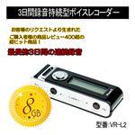 ベセトジャパン 超小型 高感度ボイスレコーダー VR-L2(8G)