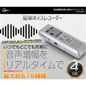 ベセトジャパン ICレコーダー VR-240AMP - 拡大画像