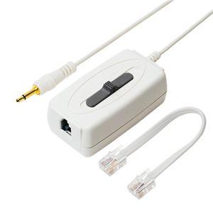 (まとめ) ミヨシ 通話録音アダプター 受話器用 DRA-H44/WH 【×2セット】 - 拡大画像
