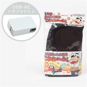 サンコー USBあったか腹巻「これでいいのだ 」USB-ACアダプタセット USHOTWBPXUAC221 - 拡大画像