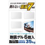 (まとめ) エレコム TV用耐震ゲル/〜40V用/40×25mm/6個入 AVD-TVTGC40 【×3セット】