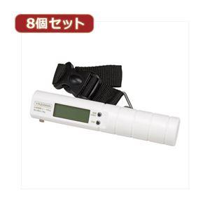 YAZAWA 8個セットトラベルラゲッジスケール TVR51WHX8 - 拡大画像