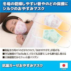 (まとめ) エスアンドエム 抗菌ガーゼおやすみマスク グリーン 8083142 【×5セット】
