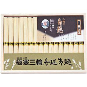 三輪素麺 手延べ三輪の白髭 細麺 B2112536 B3109038