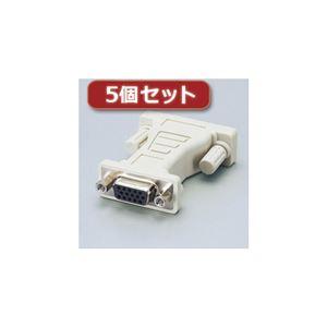 5個セットエレコム ディスプレイ変換アダプタ AD-D15FTDVM AD-D15FTDVMX5
