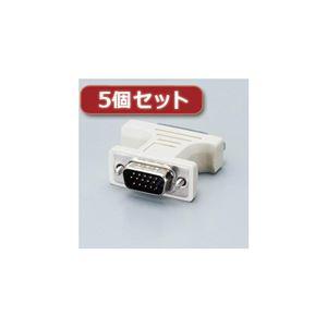 5個セットエレコム ディスプレイ変換アダプタ AD-DVFTD15M AD-DVFTD15MX5