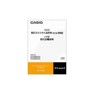 CASIO 電子辞書コンテンツ XSHA08 XS-HA08