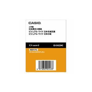 CASIO 電子辞書コンテンツ XS-SH22MC