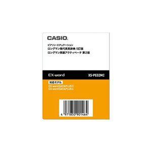CASIO 電子辞書コンテンツ XS-PE02MC