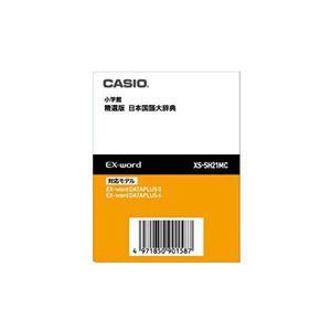 CASIO 電子辞書コンテンツ XSSH21MC