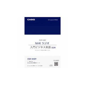 CASIO XDR-Bシリーズ専用追加コンテンツ 「NHKラジオ 入門ビジネス英語 2015年版」 XSR-NH09 - 拡大画像