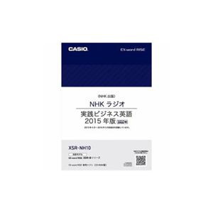 CASIO XDR-Bシリーズ専用追加コンテンツ 「NHKラジオ 実践ビジネス英語 2015年版」 XSR-NH10 - 拡大画像