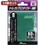 10個セットアンサー スモールサイズカード用トレカプロテクトHG (メタリックグリーン) ANS-TC031 ANS-TC031X10
